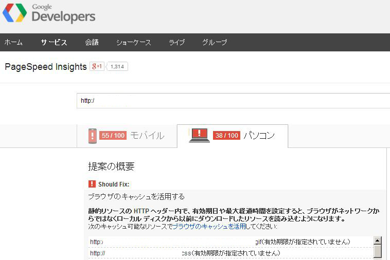 0001_PageSpeedInsights